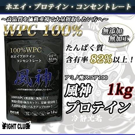 【送料無料】風神プロテイン 1kg ホエイ・プロテ...