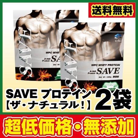 ホエイプロテイン 1kg×2(2kg)  【2袋セット】SAV...
