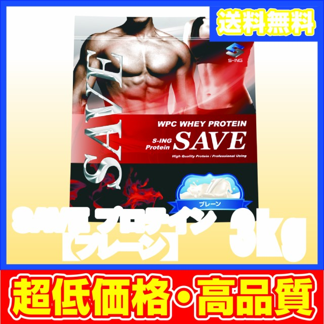 ホエイプロテイン 3kg SAVE プロテイン プレーン