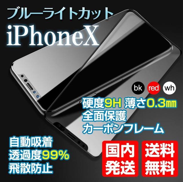 即納★送料0★iPhoneX 3D全面保護強化フィルム ブ...