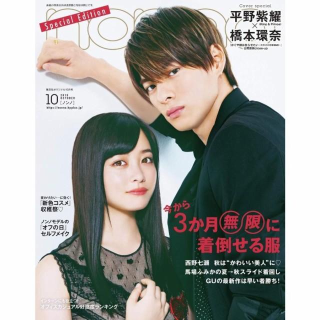 non・no(ノンノ) 特別版 2019年 10月号 表紙:平...