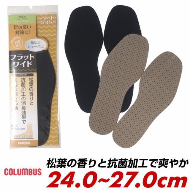 返品・交換不可 松葉の香りと抗菌加工で靴内を爽...