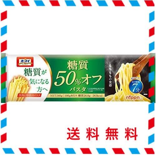 オーマイ 糖質50%オフパスタ 240g×4個...