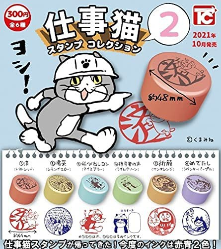 【送料無料】仕事猫スタンプコレクション2 全6種...