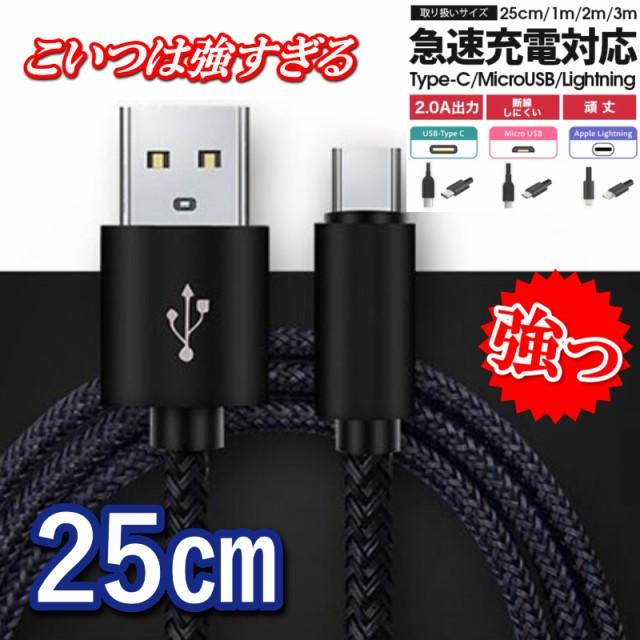 充電器 ケーブル スマホ iphone micro-USB type-C...