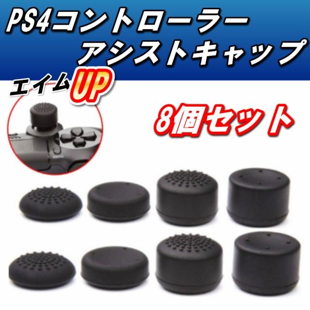 PS4  コントローラー エイム アシスト キャップ ...