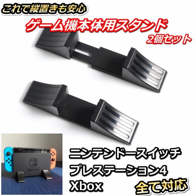 PS4 ニンテンドースイッチ Xbox マルチゲームスタ...
