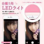 自撮り LED ライト セルカ スマホ 写真 iphone ア...