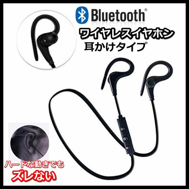 イヤホン Bluetooth ワイヤレス スマホ iphone ア...