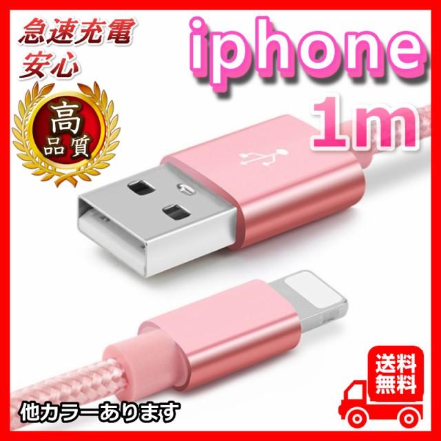 充電器 iphone ケーブル アイフォン ライトニング...