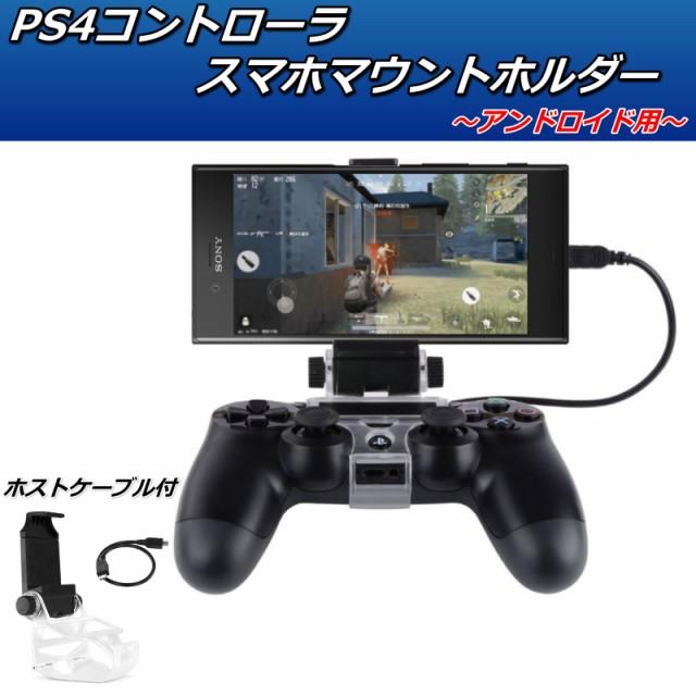 PS4 コントローラ スマホ アンドロイド リモート ...