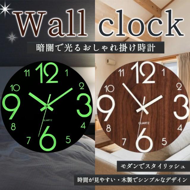 壁掛け時計 おしゃれ 時計 光る 蓄光 夜行 自宅 ...