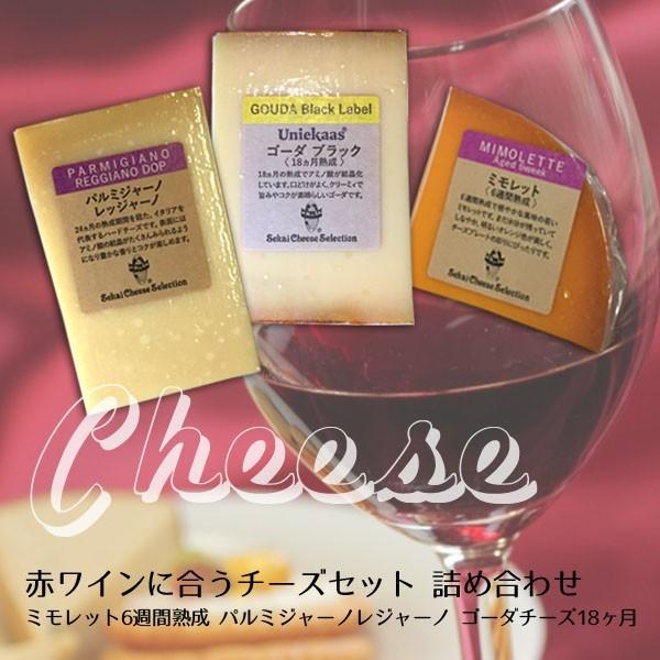 赤ワインに合う チーズ 詰め合わせ ワイン おつま...
