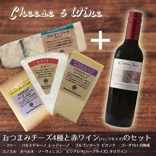 チーズ ワイン 詰め合わせ セット おつまみチーズ...