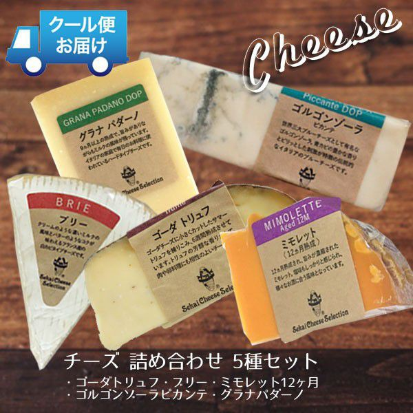 チーズ おつまみ 詰め合わせ セット お得 送料無...