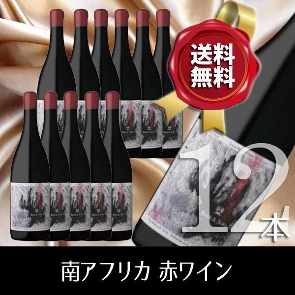 南アフリカ 赤ワイン デイビット&ナディア シーブ...