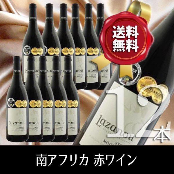 南アフリカ 赤ワイン ラザノウ レッド 12本セット...