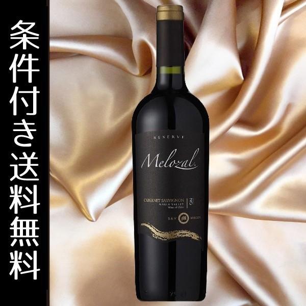 チリ 赤ワイン メロザル レゼルヴ カベルネソーヴ...
