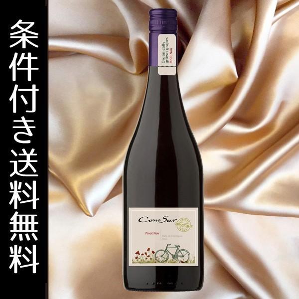 チリ 赤ワイン コノスル オーガニック ピノノワー...