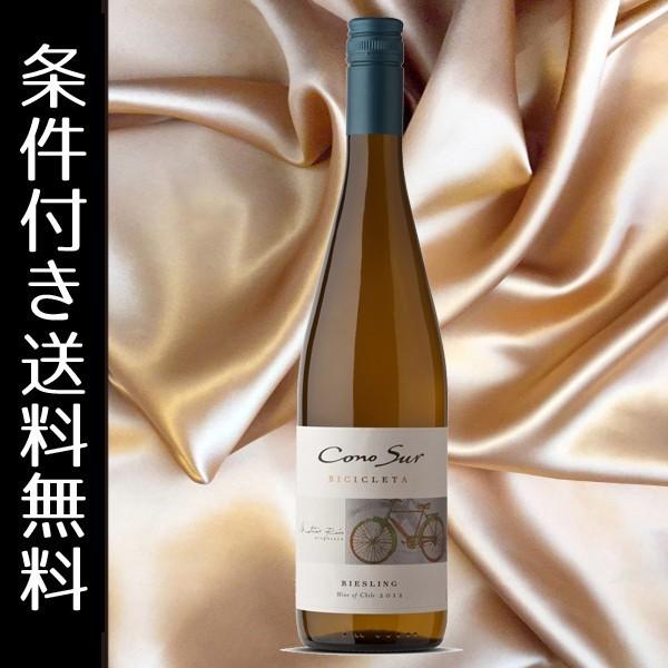 チリ 白ワイン コノスル リースリング ビシクレタ...