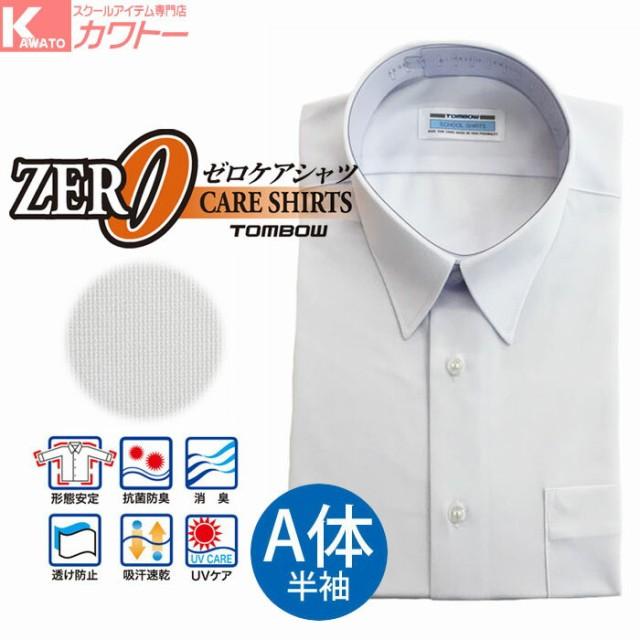 スクールシャツ 半袖 ノンアイロン トンボ ゼロケ...
