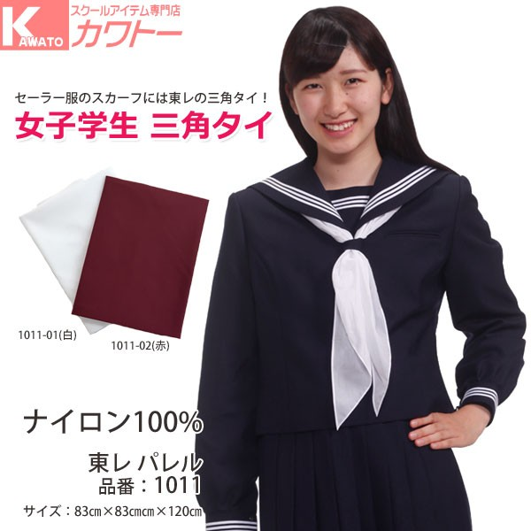 セーラースカーフ トンボ 定番 女子学生 三角タイ...