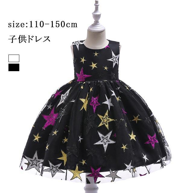 星柄 子供ドレス 女の子 キッズドレス キレイめ ...