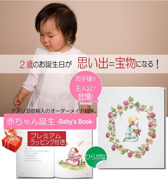 2歳 誕生日プレゼント 絵本 名入れ 子供 女の子 ...
