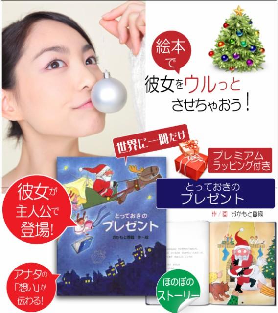 クリスマスプレゼント  彼女  絵本 20代 名入れ ...