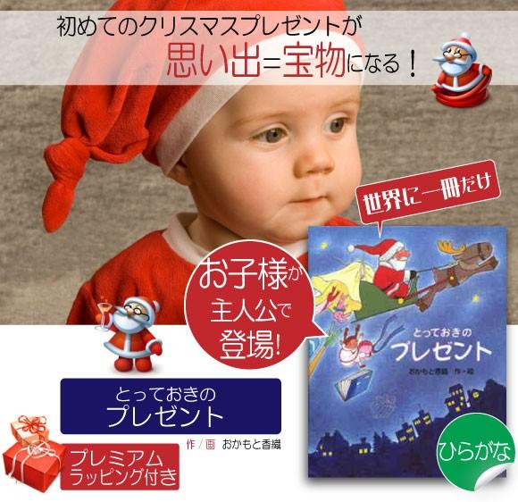 0歳 1歳 2歳 クリスマスプレゼント 絵本 女の子 ...