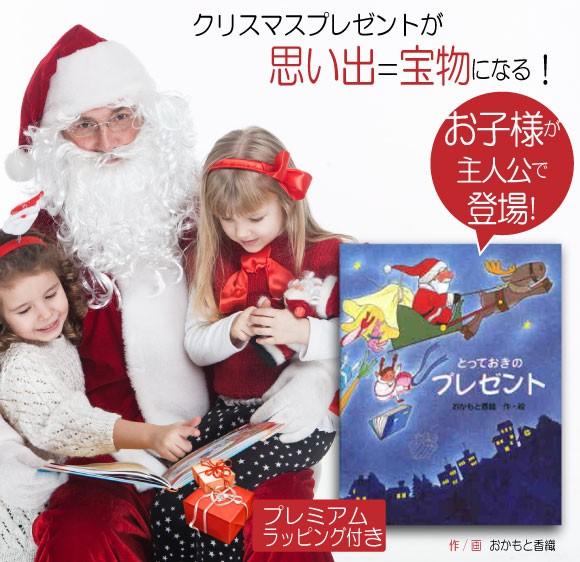 3歳 4歳 5歳 6歳 クリスマスプレゼント 絵本 女の...