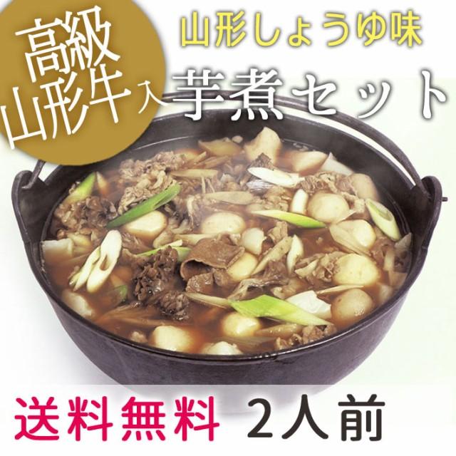 山形風しょうゆ味の芋煮セット(1、2人前)【クー...