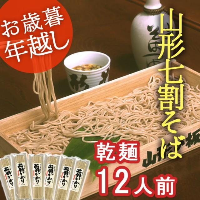 山形7割そばセット12人前(乾麺6袋、めんつゆ12袋...