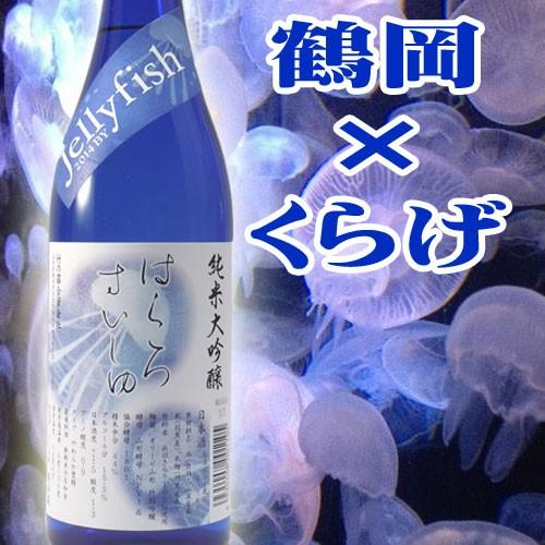 純米大吟醸 はくろすいしゅ Jellyfish 1800ml【ク...