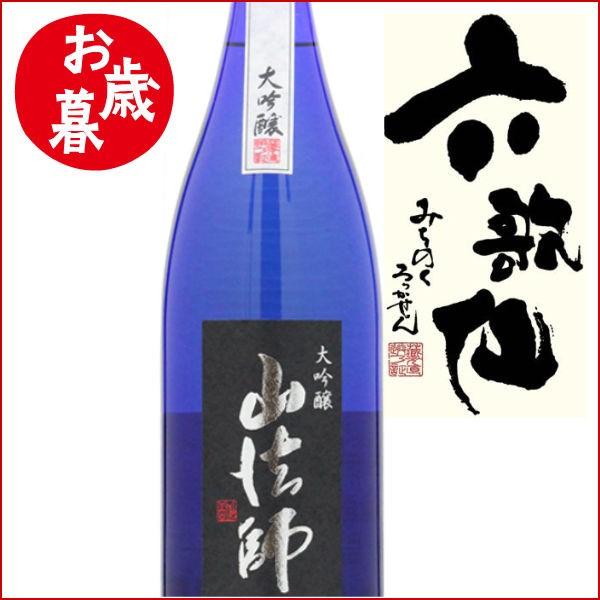 六歌仙 山法師 大吟醸 720ml【化粧箱なし】日本酒...