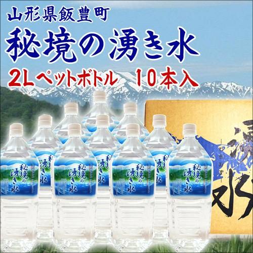 【山形県飯豊町】秘境の湧き水2L×10【生産者直送...