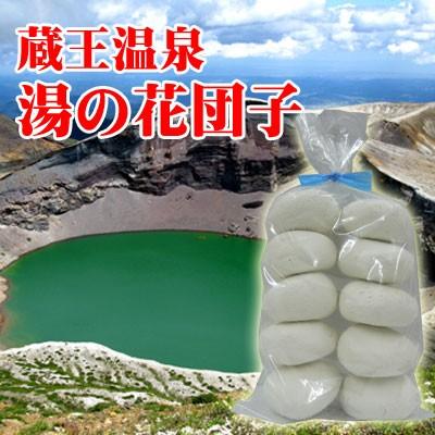 蔵王温泉 湯の花団子10個入れ【天然成分100%】自...