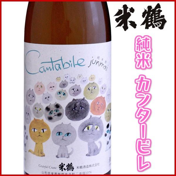 米鶴 純米酒 カンタービレ 720ml 化粧箱なし   猫...
