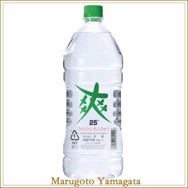 さわやかきんりゅう 爽 25度 2.7L ペットボトル ...