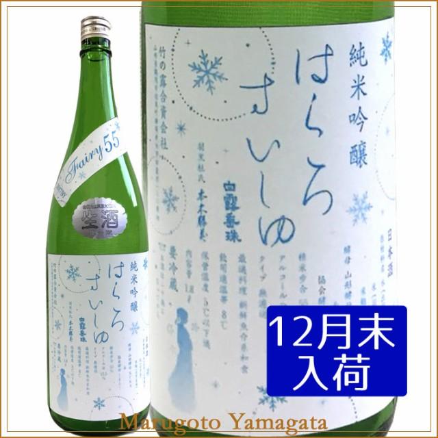 竹の露 純米吟醸 はくろすいしゅ しぼりたて 生酒...