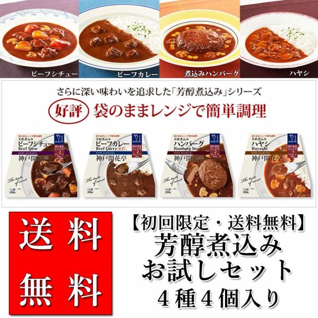 初回限定 2000円ポッキリ 送料無料 リピートNG お...