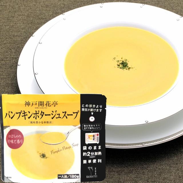 神戸開花亭 パンプキンポタージュスープ 1人前180g レトルト レンジ調理 常温保存 おかず スープ 洋風料理