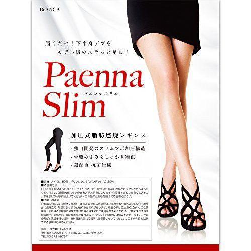 パエンナスリム - 加圧式脂肪燃焼レギンス 履くだ...