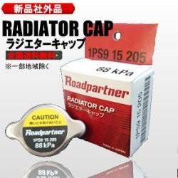 ラジエーターキャップ 新品 ランサー CS2A 1P1C-1...