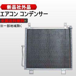 エアコンコンデンサー 新品 ワゴンR MC22S 95310-...