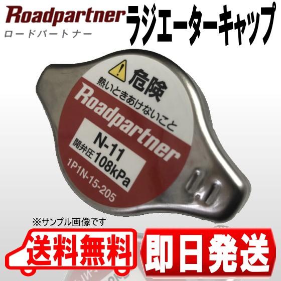 ラジエーターキャップ トヨタ エスティマ TCR10W ...