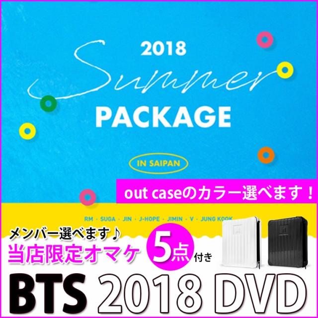 【2カラー選択可能】2018 BTS Summer package D...