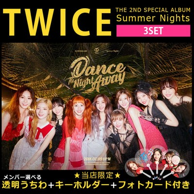 TWICE - THE 2ND SPECIAL ALBUM Summer Nights 【...