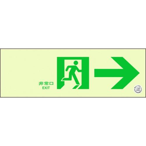 ユニット 通路誘導標識 非常口 右矢印 319-65...