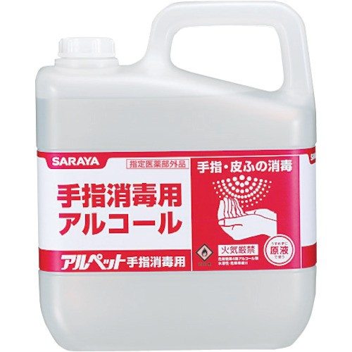 【在庫あり】サラヤ アルペット手指消毒用 5L...